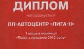 Дипломы Автоцентра ЛИГА - ІІ (2/27)