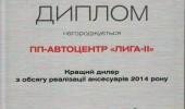 Дипломы Автоцентра ЛИГА - ІІ (6/27)