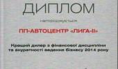 Дипломы Автоцентра ЛИГА - ІІ (7/27)