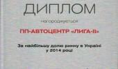 Дипломы Автоцентра ЛИГА - ІІ (8/27)