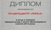 Дипломы Автоцентра ЛИГА - ІІ (9/27)