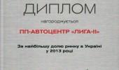 Дипломы Автоцентра ЛИГА - ІІ (11/27)