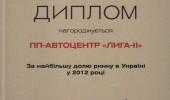 Дипломы Автоцентра ЛИГА - ІІ (12/27)