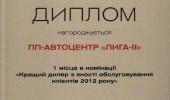 Дипломы Автоцентра ЛИГА - ІІ (13/27)