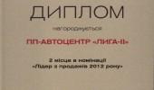 Дипломы Автоцентра ЛИГА - ІІ (14/27)