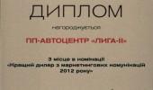 Дипломы Автоцентра ЛИГА - ІІ (15/27)