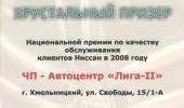 Дипломы Автоцентра ЛИГА - ІІ (17/27)