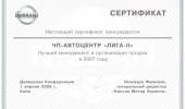 Дипломы Автоцентра ЛИГА - ІІ (18/27)