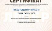 Дипломы Автоцентра ЛИГА - ІІ (19/27)