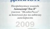 Дипломы Автоцентра ЛИГА - ІІ (20/27)