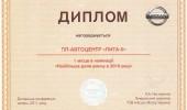 Дипломы Автоцентра ЛИГА - ІІ (22/27)