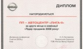 Дипломы Автоцентра ЛИГА - ІІ (24/27)