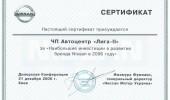 Дипломы Автоцентра ЛИГА - ІІ (25/27)