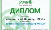 Дипломы Автоцентра ЛИГА - ІІ (26/27)